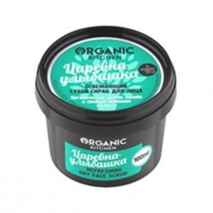 "Скраб для сухой кожи лица, organic shop organic kitchen face scrub ""царевна-улыбашка"" (объем 100 мл)"