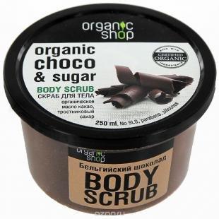 """Скраб для тела из какао, organic shop скраб для тела """"бельгийский шоколад"""", 250 мл"""